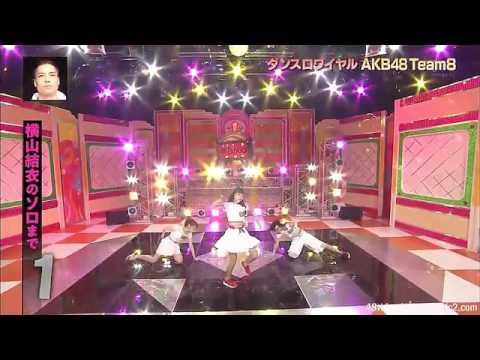 ダンスロイヤル AKB48 Team 8 / Dance Royal - YouTube