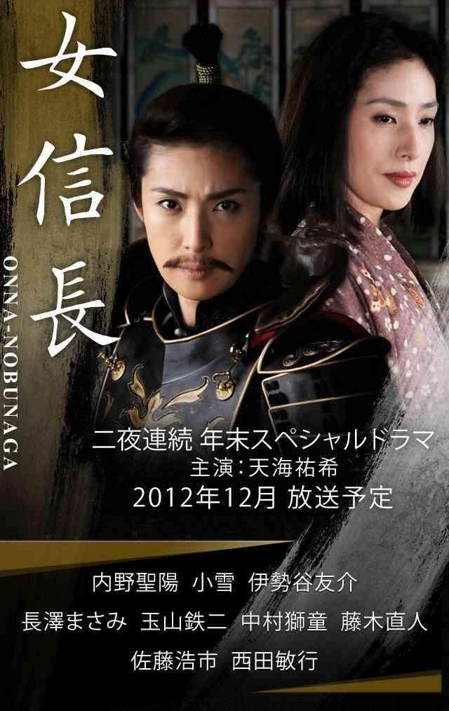 制作費数億円の天海祐希主演「女信長」視聴率1ケタで惨敗