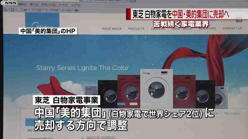 """東芝""""白物家電""""中国メーカーに売却で調整(日本テレビ系(NNN)) - Yahoo!ニュース"""