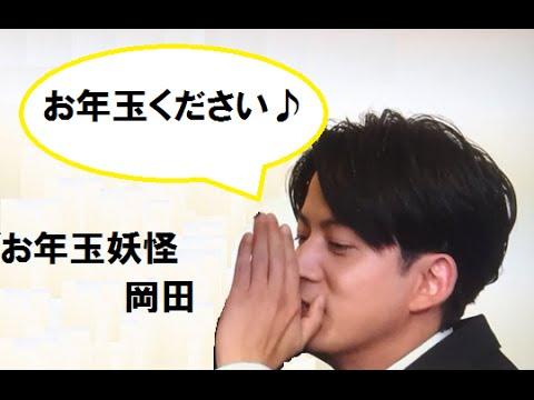 お年玉妖怪岡田2016更新版 - YouTube