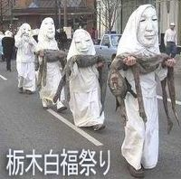 閲覧注意!!怖過ぎる、栃木白福祭りの季節が今年もやって来た!【トラウマ祭り】 - NAVER まとめ