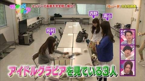 【悲報】高山一実が暴言「℃-uteはブス」【乃木坂46】:地下帝国-AKB48まとめ