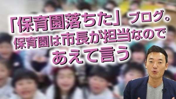 「保育園落ちた」ブログ。保育園は市長が担当なのであえて言う|中田宏公式WEBサイト