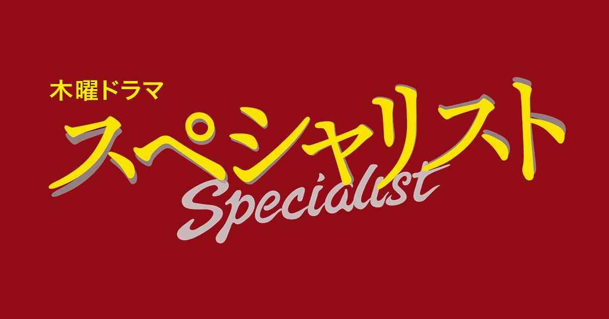 スペシャリスト|テレビ朝日