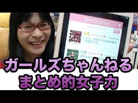 [iPhoneアプリ] ガールズちゃんねる 独立したコミュニテーで女子力UPだぜ! - YouTube