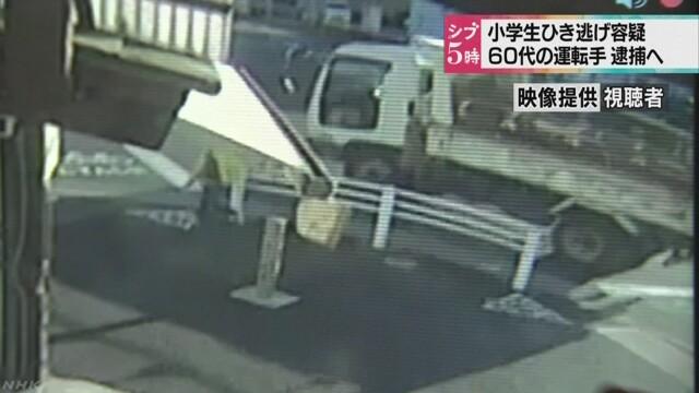 ダンプカー小1男児ひき逃げ「人をひいた記憶はない」防犯カメラに直前の映像