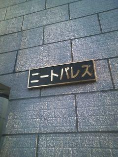 面白いアパートやマンションの名前