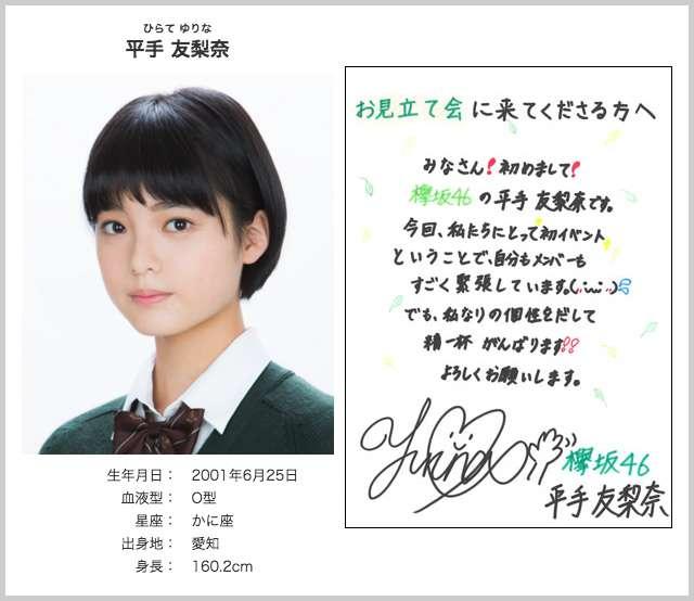欅坂46・平手友梨奈のネット人気が爆発中!「秋元康のリーサルウェポン」に絶賛の声が続々