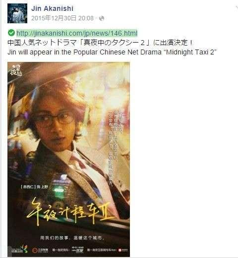 赤西仁が中国で凄まじい人気に 日本のテレビ業界も期待寄せる
