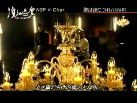 NSP 歌は世につれ - YouTube