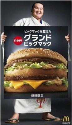 ビッグマックがさらに巨大に!?「グランド ビッグマック」「ギガ ビッグマック」登場 - えん食べ