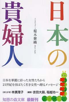 日本の貴婦人 / 稲木 紫織【著】 - 紀伊國屋書店ウェブストア