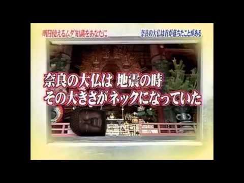 奈良の大仏は首が落ちたことがある。トリビアの泉 - YouTube