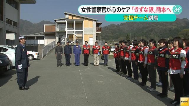 「警視庁きずな隊」、熊本の被災地に派遣 第1次部隊が現地到着(フジテレビ系(FNN)) - Yahoo!ニュース