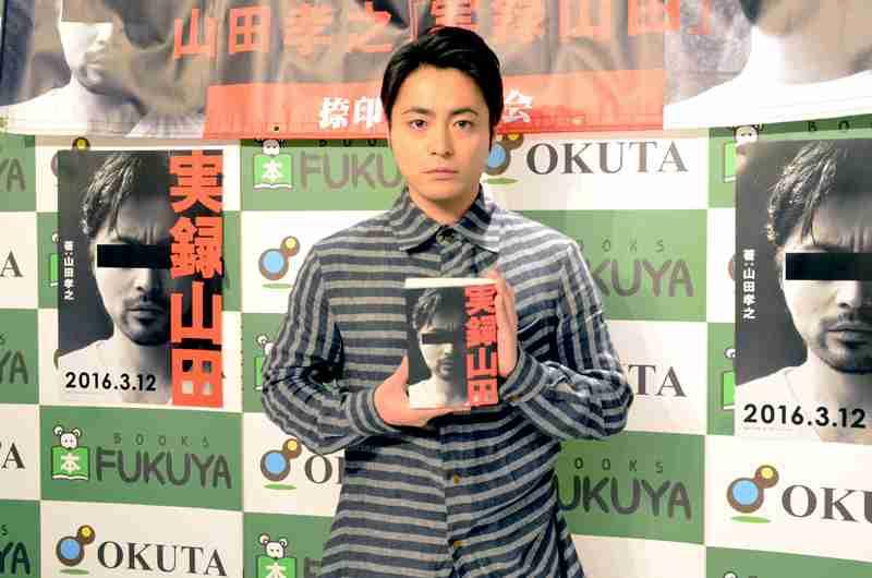 山田孝之、著書の「お渡し会」でファンが逆ギレ!? 6,900人と交流