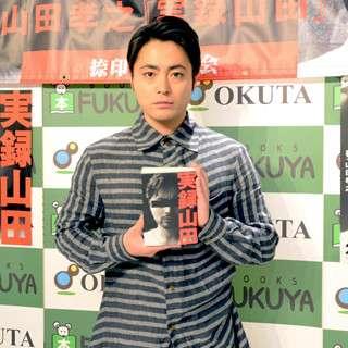 山田孝之、著書の「お渡し会」でファンが逆ギレ!? 6,900人と交流 | マイナビニュース