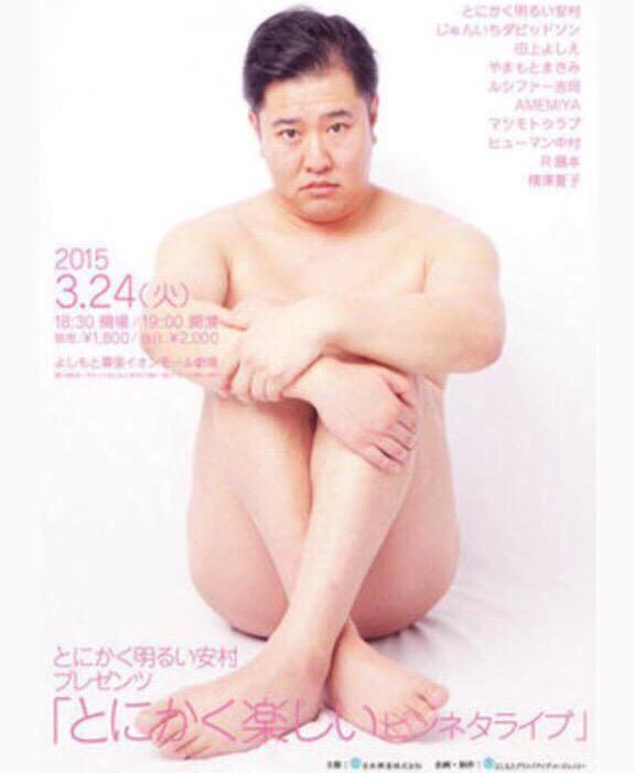 加藤紗里「履いてません」写真を撮影