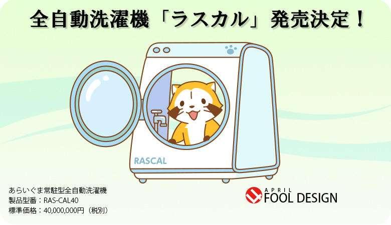 全自動洗濯機『ラスカル』 あらいぐまラスカル公式サイト