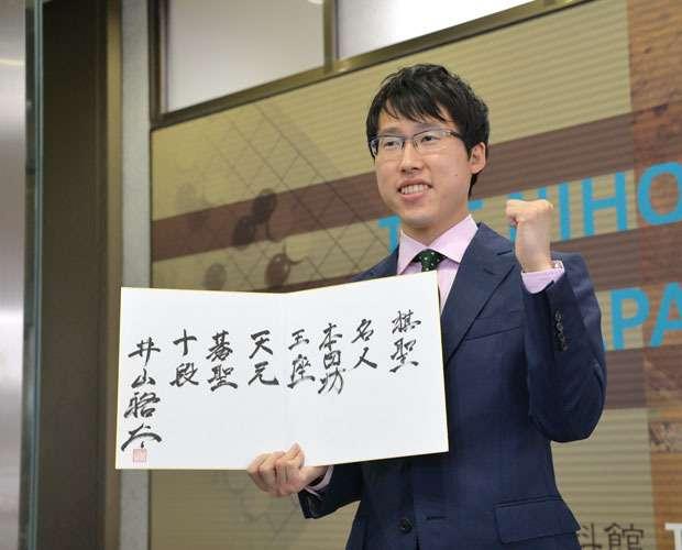 史上初七冠達成 井山名人が負けない理由〈週刊朝日〉 (dot.) - Yahoo!ニュース