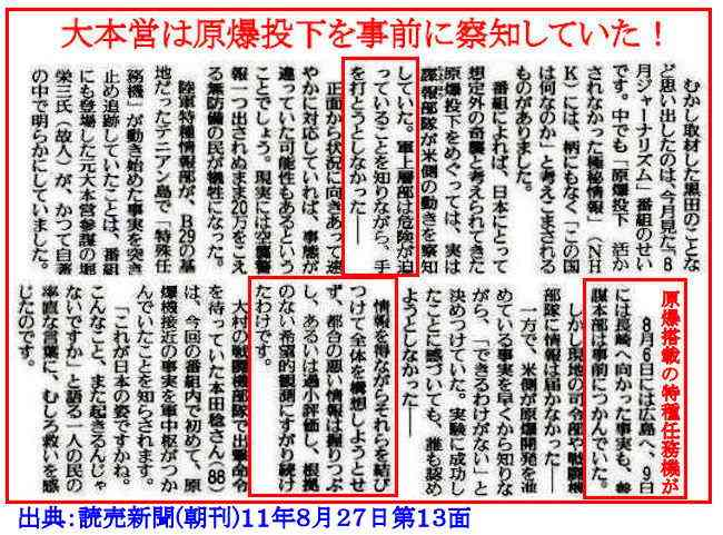 ナガサキの原爆惨禍