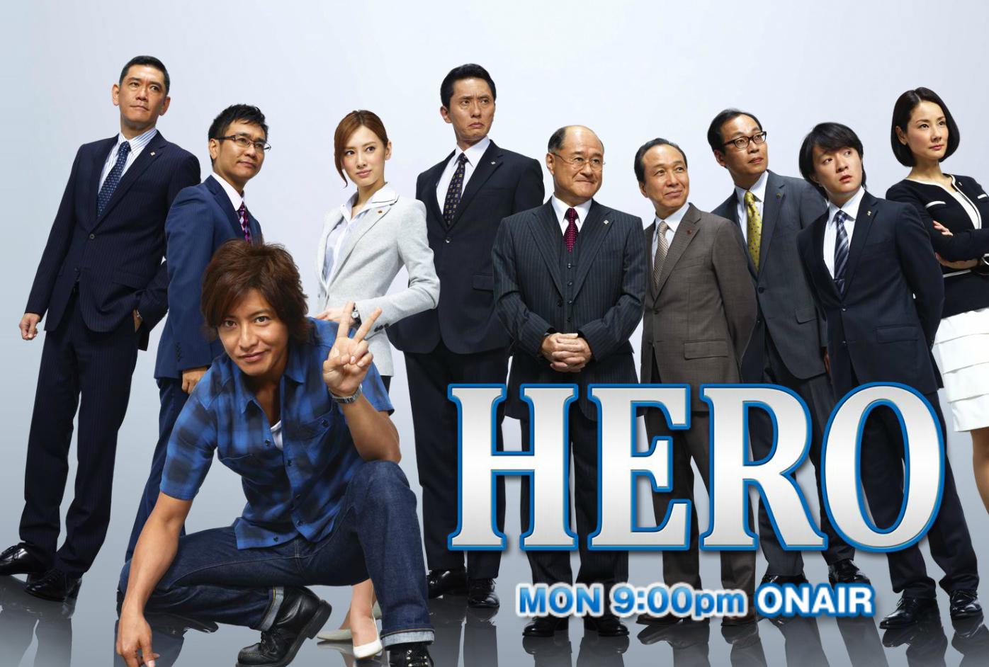 夏休みは 映画「HERO」のロケ地めぐりで楽しむ! | ジャニーズTIMES