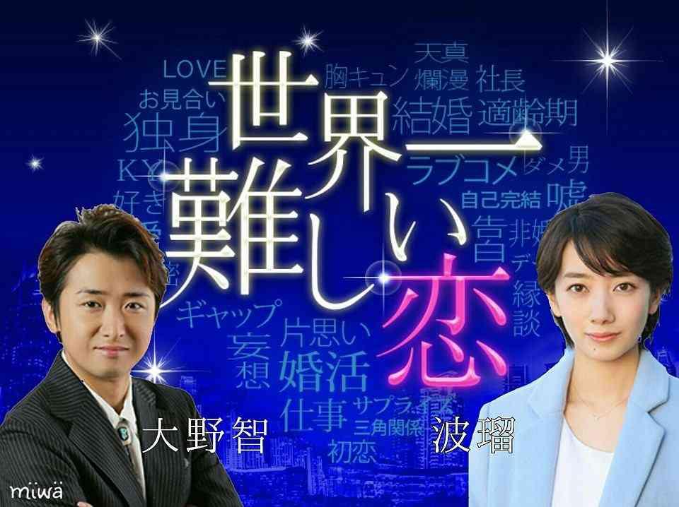 【実況・感想】世界一難しい恋 第2話
