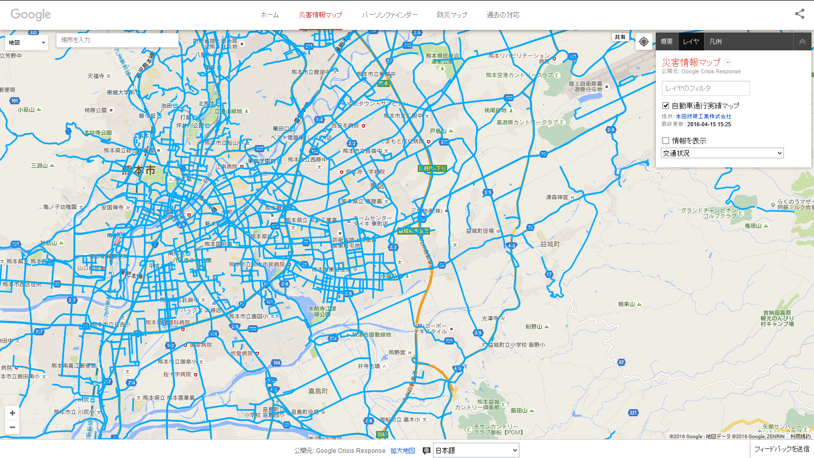 熊本地震被災エリアで自動車が通行できた道路を表示、「Google マップ」や「Yahoo!地図」で開始 -INTERNET Watch
