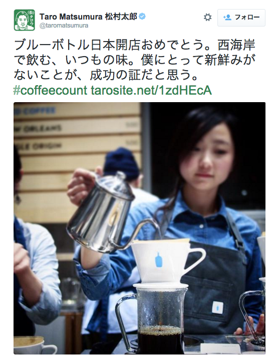 ブルーボトルコーヒーって、どうですか?【Blue Bottle Coffee】