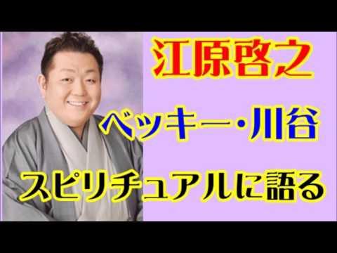 江原啓之 ベッキー報道 日本の未来を予言している - YouTube