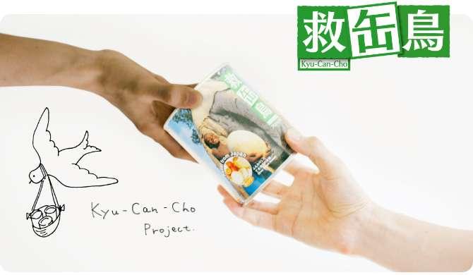 救缶鳥プロジェクト | 株式会社パン・アキモト | パンの缶詰を販売している栃木県那須高原にあるパン屋 | Pan Akimoto Co.,Ltd.