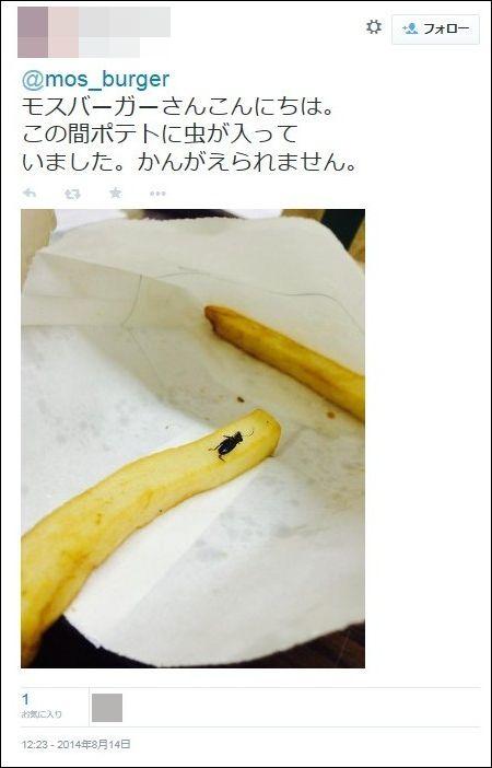 モスバーガー好きな人集合!!
