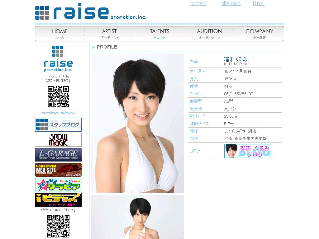レイズプロモーション-raise promotion-