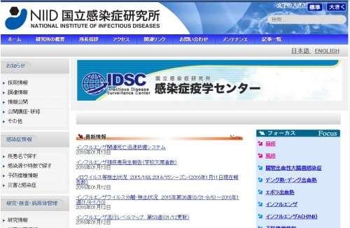 東京都でインフルエンザの流行確認 年明けからか