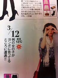 ファッション雑誌でありがちなフレーズ