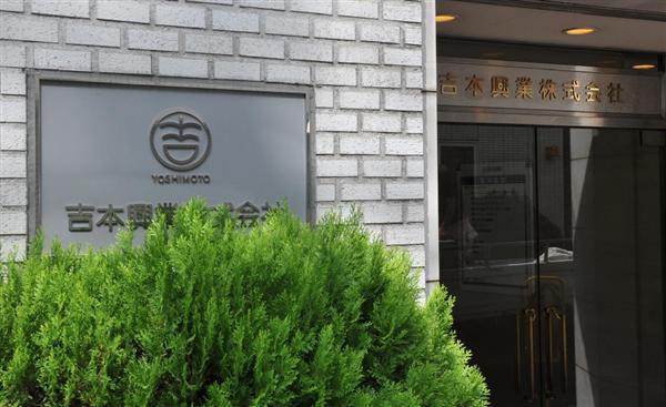 吉本興業が1億円に減資、「中小」扱いで税優遇 シャープが批判を浴びた手法 - 産経WEST