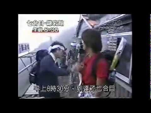 『木村君×つよポン 富士登山』SMAP 99' すますま罰ゲーム - YouTube