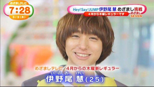 Hey! Say! JUMP伊野尾慧「めざましテレビ」新レギュラーに コメント到着
