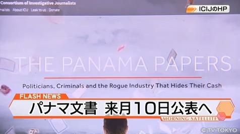 国際調査報道ジャーナリスト連合「パナマ文書に記載された法人や個人名を全て公開する」→バレた丸紅・伊藤忠商事等の日本企業と日本人400人「アカン(白目)」:ハムスター速報