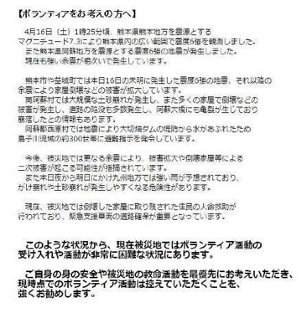 熊本地震:ボランティア自粛を 全社協HPで呼びかけ - 毎日新聞