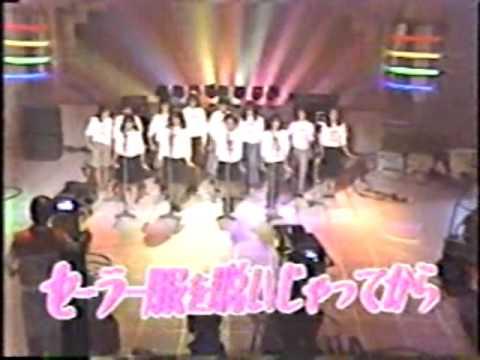 【19851019】 セーラー服を脱いじゃってから - YouTube