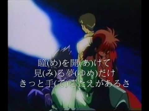 「幽★遊★白書」YUYUHAKUSHO ED5デイドリーム ジェネレーション 馬渡松子 - YouTube