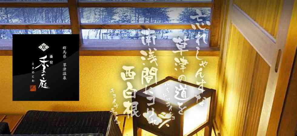【公式】草津温泉 湯宿 季の庭 / 草津 旅館 - ホテスパ