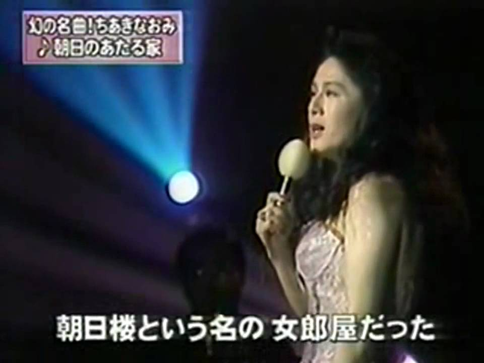 ちあきなおみ - 朝日のあたる家 Naomi Chiaki - House of The Rising Sun [Live] - YouTube