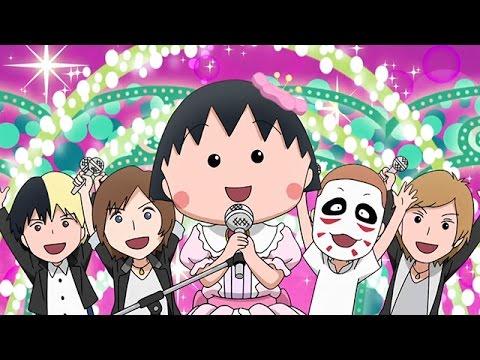 【公式】ちびまる子ちゃんOP「おどるポンポコリン」ゴールデンボンバー - YouTube