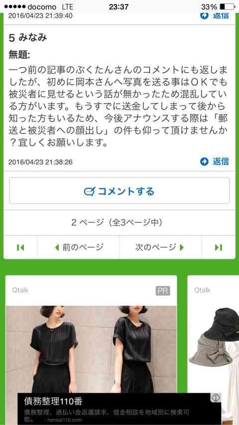 混乱の、意味がわからない|岡本夏生オフィシャルブログ「人生ガチンコすぎるわよ!」Powered by Ameba