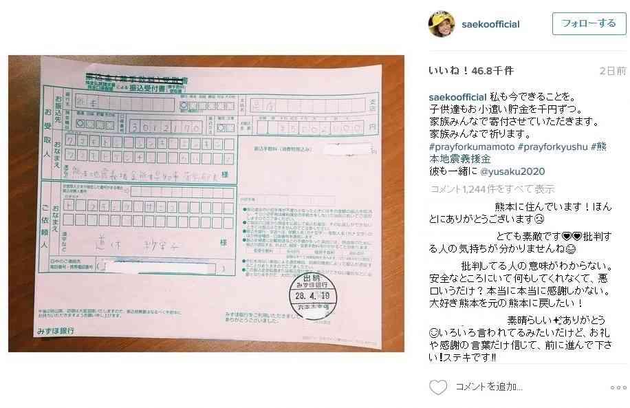 芸能人の「寄付公表」は悪なのか 「熊本に500万」の紗栄子らがボコボコになる背景とは : J-CASTニュース