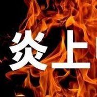 オーランサークルソフィーが居酒屋予約ぶっちで炎上!【早稲田】 - NAVER まとめ