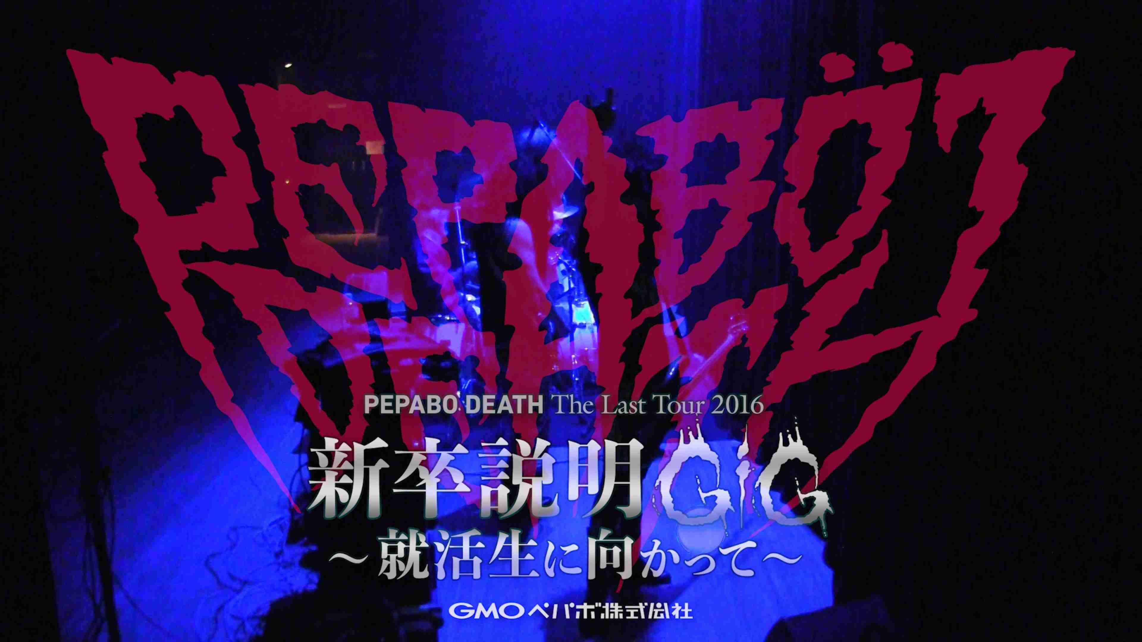 pepabo death - YouTube