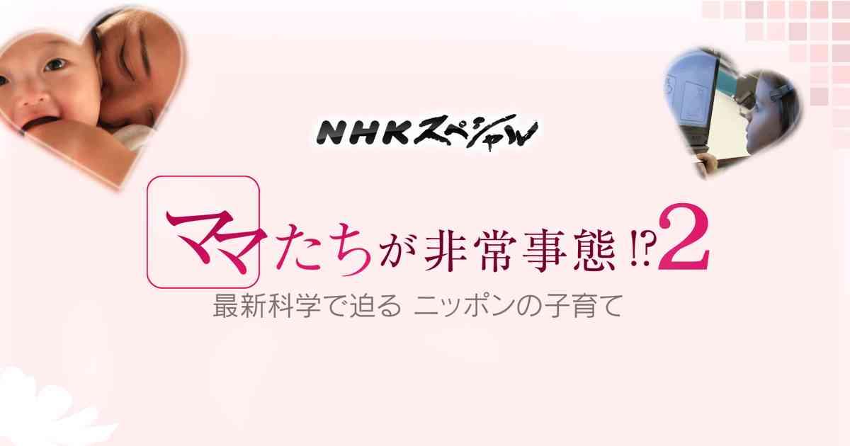 NHKスペシャル ママたちが非常事態!? ~最新科学で迫るニッポンの子育て~