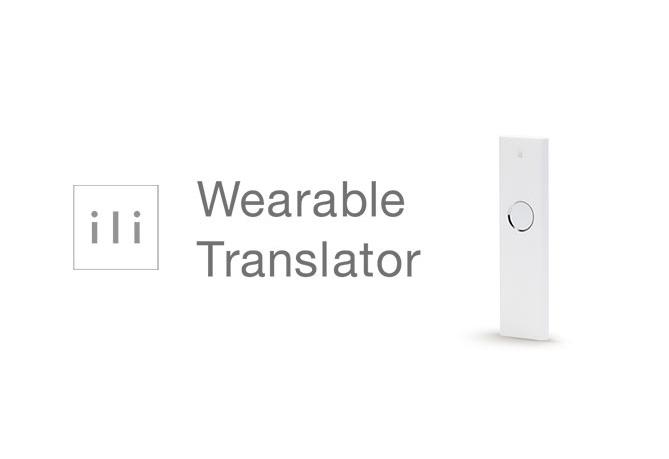 ili(イリー)- ウェアラブル翻訳デバイス